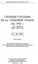 Weapons DataChart 122mmcannon1943(D-25T) Book.png