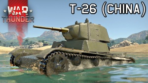T-26 China screenshot 2.jpg